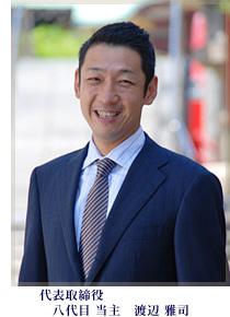 代表取締役 八代目 当主 渡辺 雅司